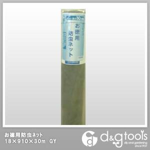 お徳用防虫ネット(網戸用ネット)GY グレー 18メッシュ×910mm巾×30m
