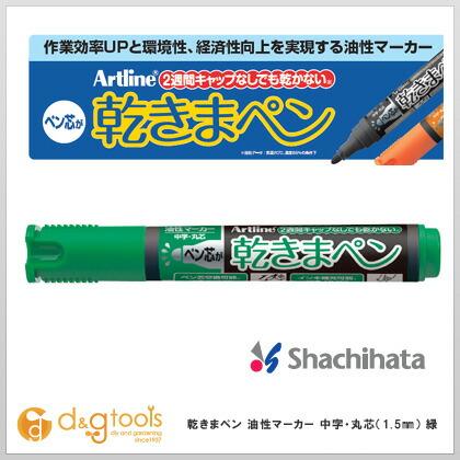 乾きまペン油性マーカー中字・丸芯(1.5mm)緑色   K-177N 緑