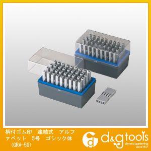 柄付ゴム印連結式アルファベット5号ゴシック体   GRA-5G