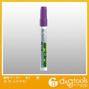 油性マーカー丸3 紫  K-70 ムラサキ