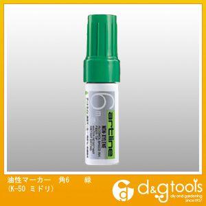 油性マーカー角6 緑  K-50 ミドリ
