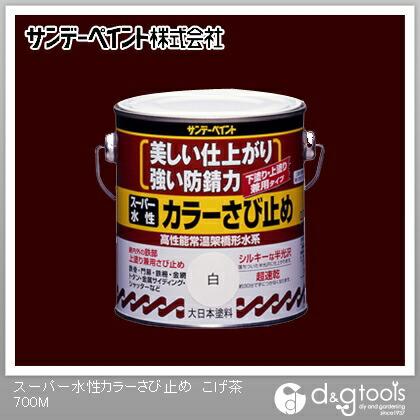 サンデーペイント スーパー水性カラーさび止め(高性能常温架橋形水系) こげ茶 0.7L