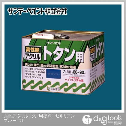 【送料無料】サンデーペイント 油性アクリルトタン用塗料(アクリル樹脂系トタンペイント) セルリアンブルー 7L 1