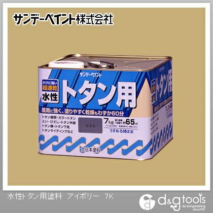 水性トタン用塗料(アクリル樹脂系水性トタン用塗料) アイボリー 7kg