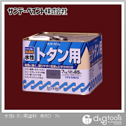 水性トタン用塗料(アクリル樹脂系水性トタン用塗料) 赤さび 7kg