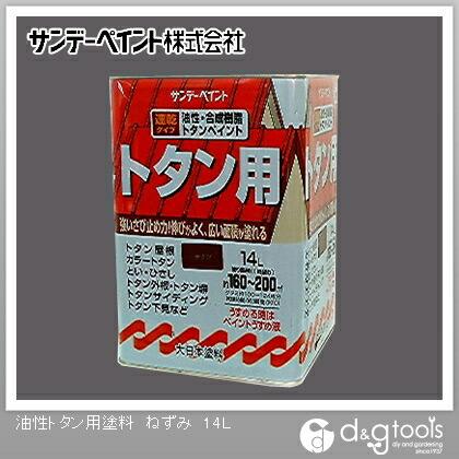 サンデーペイント 油性トタン用塗料(合成樹脂系トタンペイント) ねずみ 14L