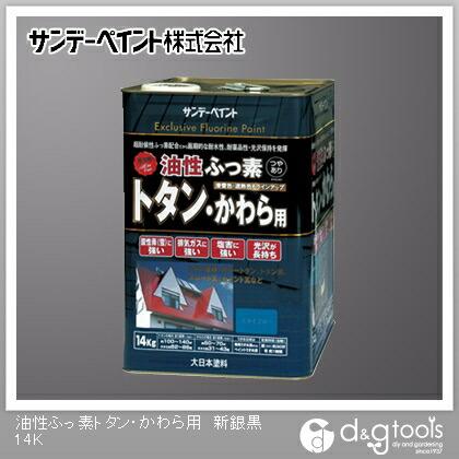 【送料無料】サンデーペイント 油性ふっ素トタン・かわら用 新銀黒 14kg 1