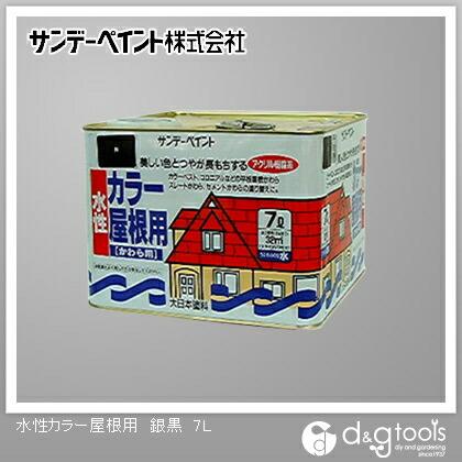 【送料無料】サンデーペイント 水性カラー屋根用(アクリル樹脂系かわら用塗料) 銀黒 7L