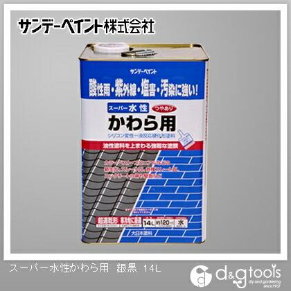 スーパー水性かわら用(シリコン変性一液反応硬化形塗料)かわら屋根用塗料 銀黒 14L