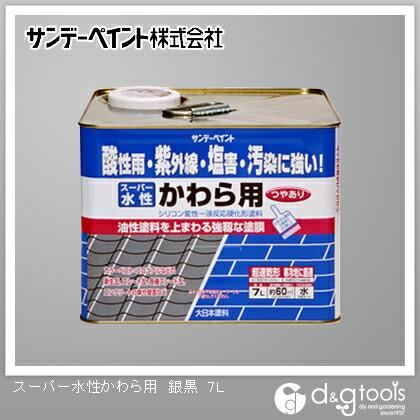 【送料無料】サンデーペイント スーパー水性かわら用(シリコン変性一液反応硬化形塗料)かわら屋根用塗料 銀黒 7L