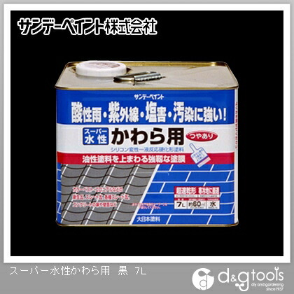 スーパー水性かわら用(シリコン変性一液反応硬化形塗料)かわら屋根用塗料 黒 7L