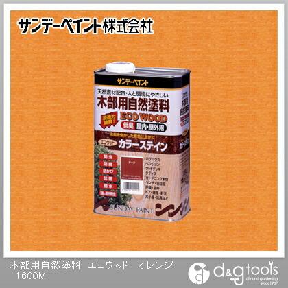 サンデーペイント 木部用自然塗料エコウッド(SPエコウッドカラーステイン)天然樹脂塗料 オレンジ 1.6L