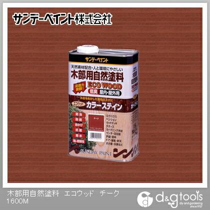 サンデーペイント 木部用自然塗料エコウッド(SPエコウッドカラーステイン)天然樹脂塗料 チーク 1.6L