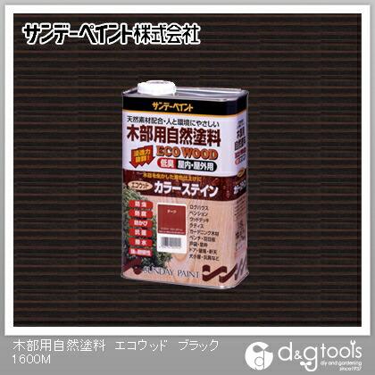 サンデーペイント 木部用自然塗料エコウッド(SPエコウッドカラーステイン)天然樹脂塗料 ブラック 1.6L