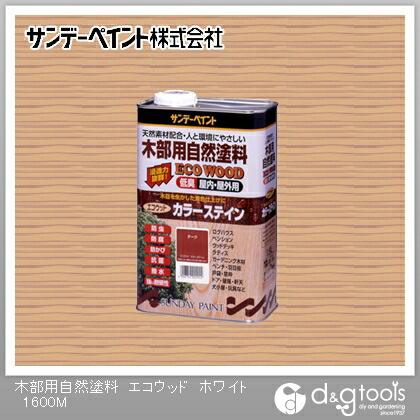 サンデーペイント 木部用自然塗料エコウッド(SPエコウッドカラーステイン)天然樹脂塗料 ホワイト 1.6L