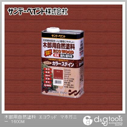 サンデーペイント 木部用自然塗料エコウッド(SPエコウッドカラーステイン)天然樹脂塗料 マホガニー 1.6L