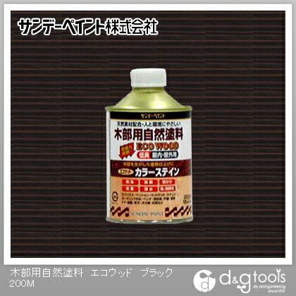 サンデーペイント 木部用自然塗料エコウッド(SPエコウッドカラーステイン)天然樹脂塗料 ブラック 1/5L(約200ml)