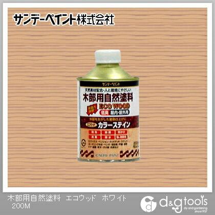 サンデーペイント 木部用自然塗料エコウッド(SPエコウッドカラーステイン)天然樹脂塗料 ホワイト 1/5L(約200ml)