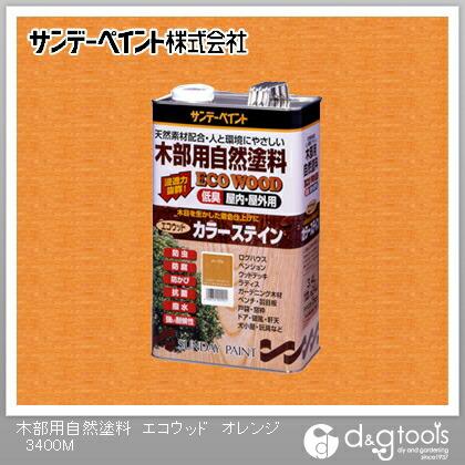サンデーペイント 木部用自然塗料エコウッド(SPエコウッドカラーステイン)天然樹脂塗料 オレンジ 3.4L