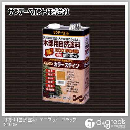 サンデーペイント 木部用自然塗料エコウッド(SPエコウッドカラーステイン)天然樹脂塗料 ブラック 3.4L