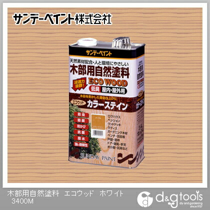 サンデーペイント 木部用自然塗料エコウッド(SPエコウッドカラーステイン)天然樹脂塗料 ホワイト 3.4L