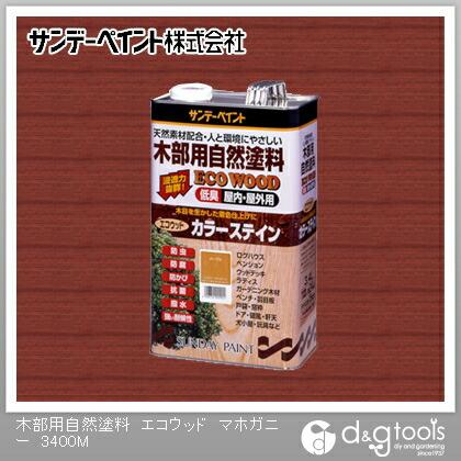 サンデーペイント 木部用自然塗料エコウッド(SPエコウッドカラーステイン)天然樹脂塗料 マホガニー 3.4L