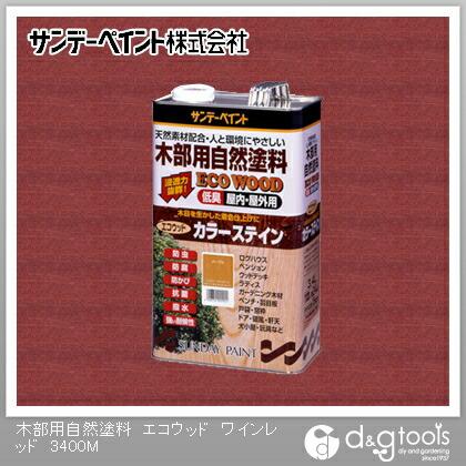 サンデーペイント 木部用自然塗料エコウッド(SPエコウッドカラーステイン)天然樹脂塗料 ワインレッド 3.4L