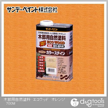 サンデーペイント 木部用自然塗料エコウッド(SPエコウッドカラーステイン)天然樹脂塗料 オレンジ 0.7L