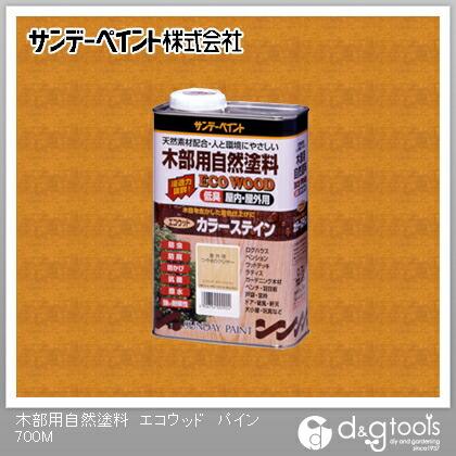 サンデーペイント 木部用自然塗料エコウッド(SPエコウッドカラーステイン)天然樹脂塗料 パイン 0.7L