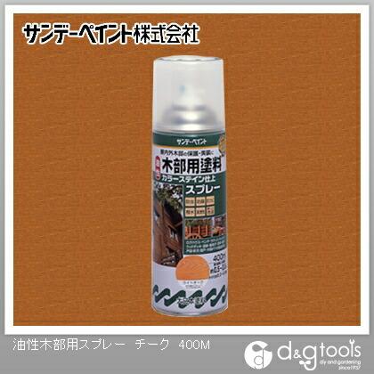 サンデーペイント 油性木部用スプレー(屋内外木部用塗料) チーク 400ml