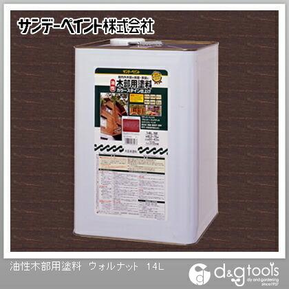 サンデーペイント 油性木部用塗料(屋内外木部用塗料) ウォルナット 14L
