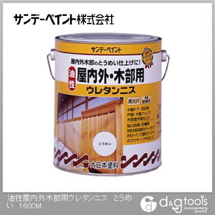 油性屋内外木部用ウレタンニス(屋内外木部用塗料) とうめい 1.6L