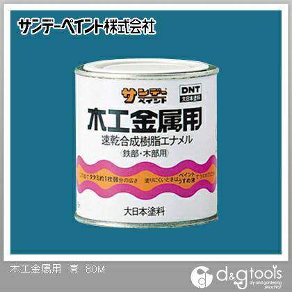 木工金属用(速乾合成樹脂エナメル・工作・ホビー用塗料) 青 1/12L(約80ml)