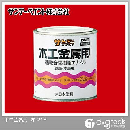 木工金属用(速乾合成樹脂エナメル・工作・ホビー用塗料) 赤 1/12L(約80ml)