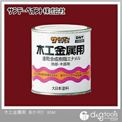 木工金属用(速乾合成樹脂エナメル・工作・ホビー用塗料) あかさび 1/12L(約80ml)
