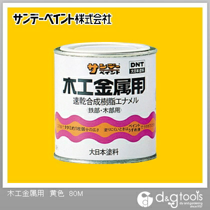 木工金属用(速乾合成樹脂エナメル・工作・ホビー用塗料) 黄色 1/12L(約80ml)