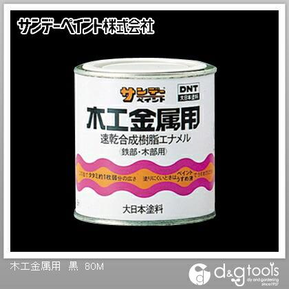 木工金属用(速乾合成樹脂エナメル・工作・ホビー用塗料) 黒 1/12L(約80ml)