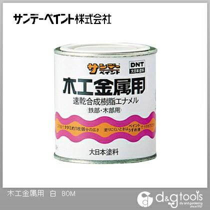 木工金属用(速乾合成樹脂エナメル・工作・ホビー用塗料) 白 1/12L(約80ml)