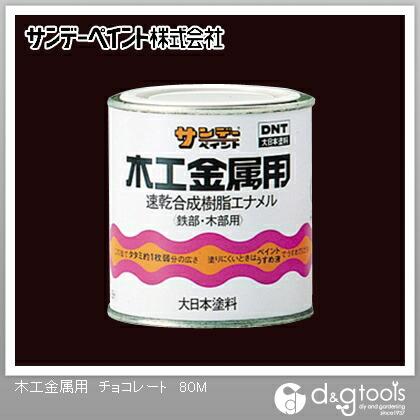 木工金属用(速乾合成樹脂エナメル・工作・ホビー用塗料) チョコレート 1/12L(約80ml)