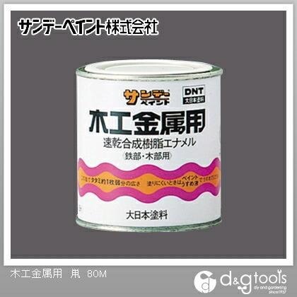 木工金属用(速乾合成樹脂エナメル・工作・ホビー用塗料) 鼡 1/12L(約80ml)