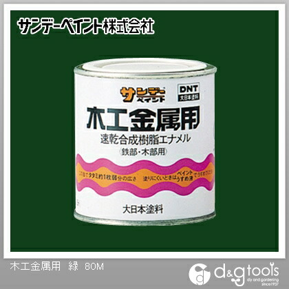 木工金属用(速乾合成樹脂エナメル・工作・ホビー用塗料) 緑 1/12L(約80ml)