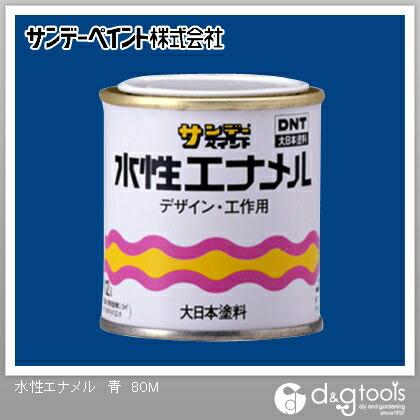 サンデーペイント 水性エナメル(工作・ホビー用塗料) 青 1/12L(約80ml)