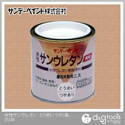 水性サンウレタン(水性ウレタン樹脂塗料) とうめいつや消し 1/4L