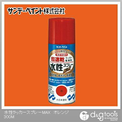 【送料無料】サンデーペイント 水性ラッカースプレーMAX オレンジ 300ml 0 12セット