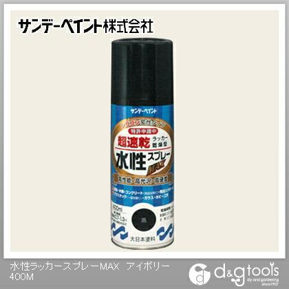 【送料無料】サンデーペイント 水性ラッカースプレーMAX アイボリー 400ml 0 12セット