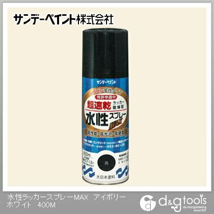 【送料無料】サンデーペイント 水性ラッカースプレーMAX アイボリーホワイト 400ml 0 12セット