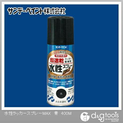 【送料無料】サンデーペイント 水性ラッカースプレーMAX 青 400ml 0 12セット
