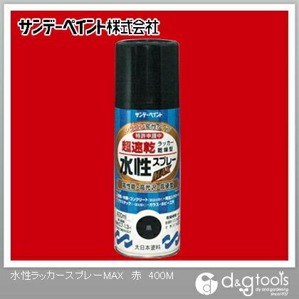 【送料無料】サンデーペイント 水性ラッカースプレーMAX400ml 赤 400ml 0 12セット