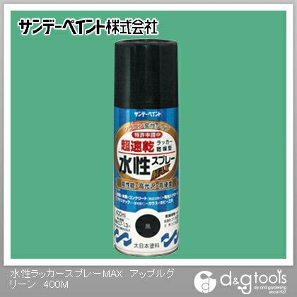 【送料無料】サンデーペイント 水性ラッカースプレーMAX アップルグリーン 400ml 0 12セット