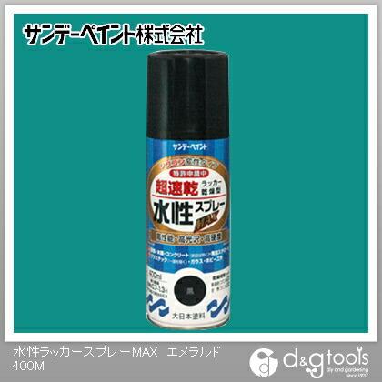 【送料無料】サンデーペイント 水性ラッカースプレーMAX エメラルド 400ml 0 12セット